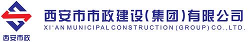 西安市市政建设(集团)有限公司