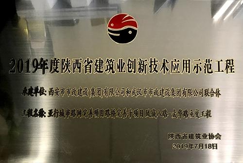 凤城八路太华路立交-省级创新技术应用示范工程
