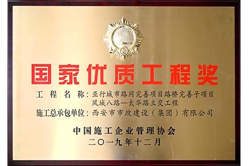 凤城八路太华路立交-国家优质工程奖