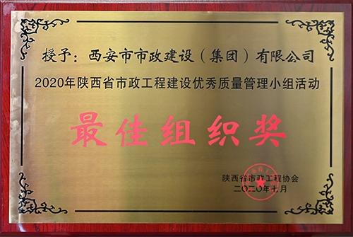 最佳组织奖,省市政工程建设优秀质量管理小组活动